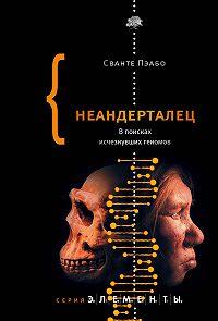 Сванте Пэабо -Неандерталец. В поисках исчезнувших геномов
