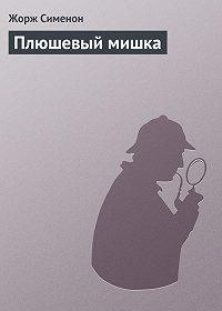 Жорж Сименон -Плюшевый мишка