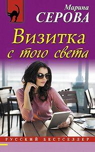 Марина Серова - Визитка с того света