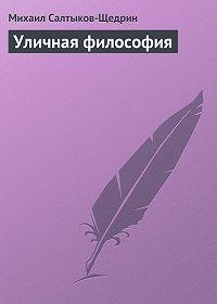 Михаил Салтыков-Щедрин -Уличная философия