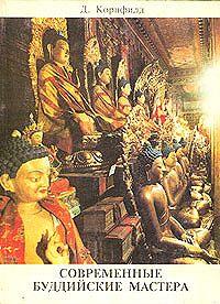 Джек Корнфилд - Современные буддийские мастера