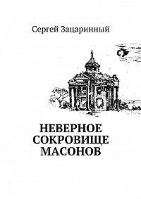 Сергей Зацаринный - Неверное сокровище масонов