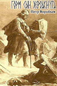 Петр Воробьев -Горм, сын Хёрдакнута