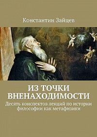 Константин Зайцев -Из точки вненаходимости