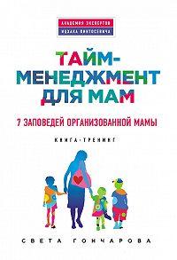 Света Гончарова -Тайм-менеджмент для мам.7заповедей организованной мамы