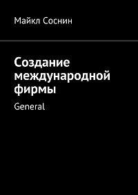 Майкл Соснин -Создание международной фирмы. General