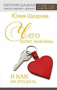 Юлия Щедрова -Чего хотят мужчины и как им это дать