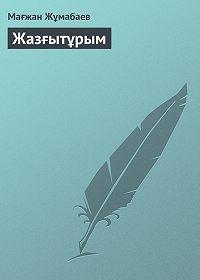 Мағжан Жұмабаев -Жазғытұрым