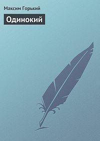 Максим Горький -Одинокий
