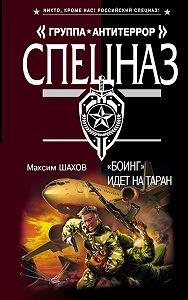 Максим Шахов -«Боинг» идет на таран