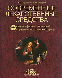 Александра Бурбелло -Современные лекарственные средства