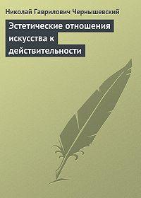 Николай Чернышевский -Эстетические отношения искусства к действительности