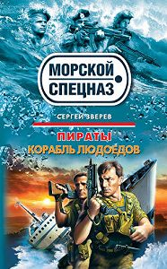 Сергей Зверев -Курс на дно