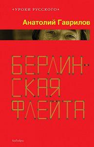 Анатолий Гаврилов -Берлинская флейта (сборник)