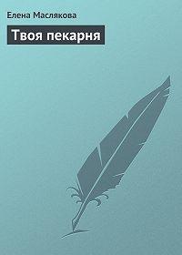 Елена Маслякова -Твоя пекарня