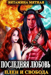 Витамина Мятная -Последняя любовь. Плен и свобода