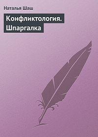 Наталья Шаш - Конфликтология. Шпаргалка