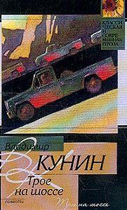 Владимир Кунин -Трое на шоссе