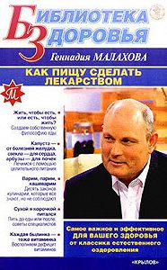 Геннадий Малахов -Как сделать пищу лекарством