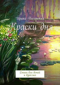 Ирина Писанская -Краскидня. Стихи для детей ивзрослых