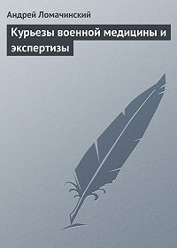 Андрей Ломачинский - Курьезы военной медицины и экспертизы