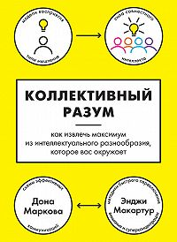Дона Маркова -Коллективный разум. Как извлечь максимум из интеллектуального разнообразия, которое вас окружает