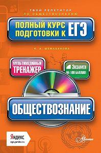 Ирина Шемаханова -Обществознание. Полный курс подготовки к ЕГЭ