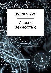 Андрей Грамин -Игры с Вечностью
