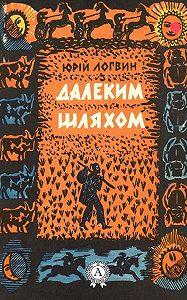 Юрій Логвин -Далеким шляхом