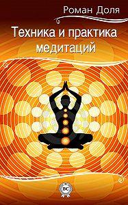 Роман Доля - Техника и практика медитаций