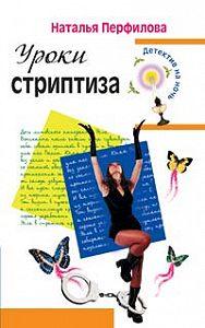 Наталья Перфилова -Уроки стриптиза