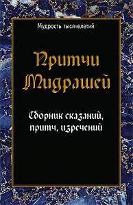 Сборник -Притчи мидрашей. Сборник сказаний, притч, изречений