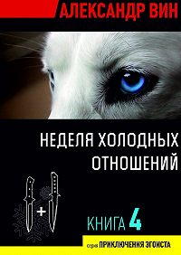 Александр ВИН - Неделя холодных отношений