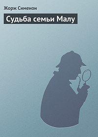 Жорж Сименон -Судьба семьи Малу