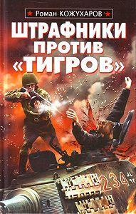 Роман Кожухаров -Штрафники против «Тигров»