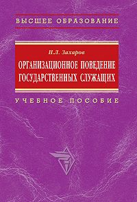 Николай Львович Захаров - Организационное поведение государственных служащих: учебное пособие