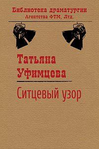 Татьяна Уфимцева -Ситцевый узор