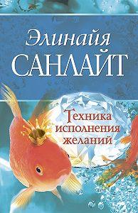 Элинайя Санлайт - Техника исполнения желаний