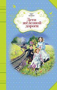 Эдит Несбит -Дети железной дороги