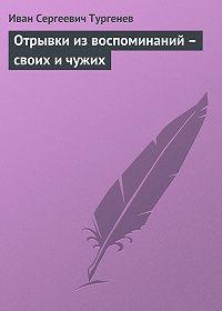 Иван Тургенев -Отрывки из воспоминаний – своих и чужих