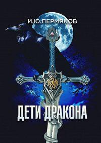 И. Пермяков - Дети Дракона