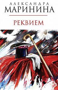 Александра Маринина -Реквием