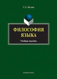Светлана Песина - Философия языка. Учебное пособие