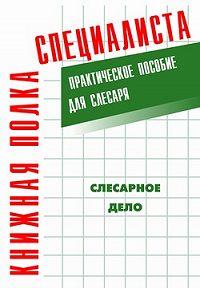 Евгений Костенко -Слесарное дело: Практическое пособие для слесаря