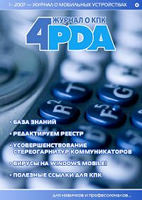 Коллектив 4PDA - Журнал «4pda» №1 2007 г.