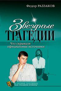 Федор Раззаков -Звездные трагедии