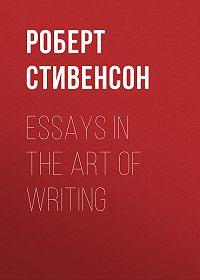 Роберт Льюис Стивенсон -Essays in the Art of Writing