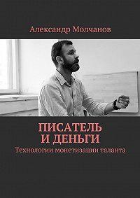 Александр Молчанов -Писатель и деньги