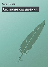 Антон Чехов -Сильные ощущения