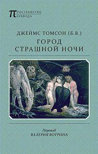Джеймс Томсон (Б. В.) - Город страшной ночи. Поэма